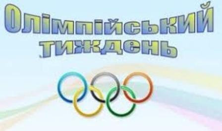 Методичні заходи:Олімпійський тиждень