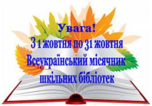 Новини бібліотеки:Стартував Всеукраїнський місячник шкільних бібліотек