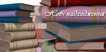 Новини гімназії:Нові надходження літератури
