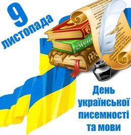Новини гімназії:День української писемності та мови