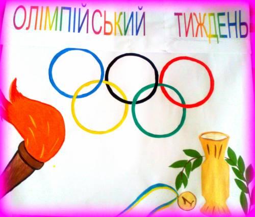 Спортивні новини:Олімпійський тиждень