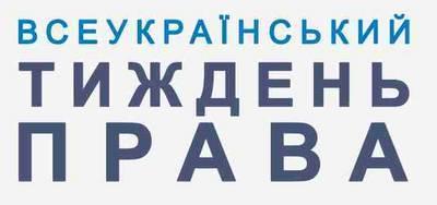 Новини гімназії:Всеукраїнський урок до Дня прав людини на тему «Права людини» в 7-Б класі
