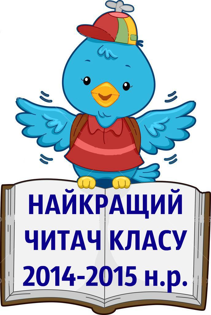 Новини гімназії:Підсумки конкурсу «Найкращий читач класу. 2014-2015н.р.»