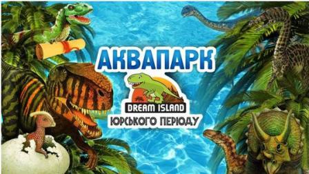 Наш відпочинок:Відпочинок в аквапарку