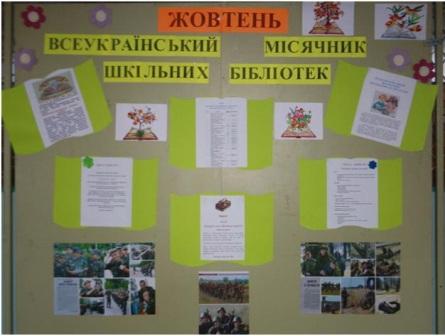 Новини гімназії:Всеукраїнський місячник шкільних бібліотек