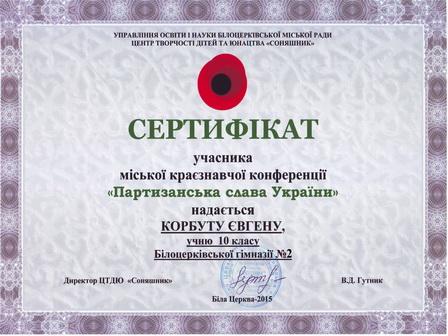 Новини гімназії:Міська учнівська конференція «Партизанська слава України»